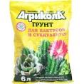 Грунт АГРИКОЛА 6 л для кактусов