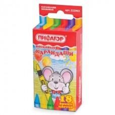 Карандаши ЦВЕТНЫЕ 18 цветные ПИФАГОР восковые 222963