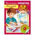 Книжка-раскраска  А5 8 л HATBER Веселые минутки,Для детей с наклейками 104007