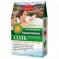 Соль для ванн (ФИТО) 500 гр карлово-варская для похудения