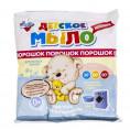 Мыло ХОЗЯЙСТВЕННОЕ ЗОЛУШКА 300 гр детский порошок стружка