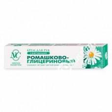 Крем (Н-К) РОМАШКО-ГЛИЦЕРИНОВЫЙ 50 мл для рук