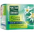 Крем ЧИСТАЯ ЛИНИЯ 45 мл СИЛА 5 ТРАВ питательный камчатка