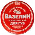 Вазелин ФИТО 10 гр для губ клубника