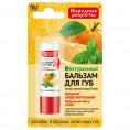 Бальзам для губ ФИТОКОСМЕТИК 4.5 гр мятно-апельсин
