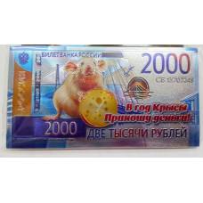 Магнит 91968 МЫШКА БАНКНОТА 2000 сыр