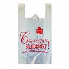 Пакет МАЙКА 28смх50см благодарим за покупку