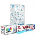 Пакеты для заморозки MALIBRI 26*40 см 20 шт с клипсами